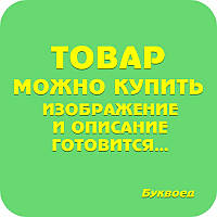 Игра Мольберт Игруша 50*40 см. салатово-оранжевый (1) ИГРУША