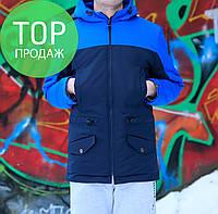 Парка мужская синяя + голубая, весна / осень 2017 / куртка мужская весна, с капюшоном