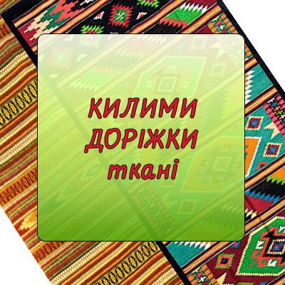 Натуральні гуцульські килими, доріжки ручної роботи