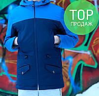 Парка мужская синяя + бирюза, весна / осень 2017 / куртка мужская весна, с капюшоном