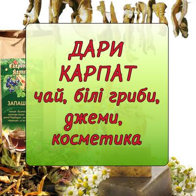Дари Карпат - замовити в Івано-Франківській області от компании