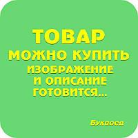 Канц Кубики Українська абетка 112012 пол/уп