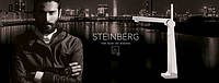 Змішувачі Steinberg для ТЕБЕ. Made in Germany.