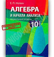 Учебник Алгебра 10 класс Профильный уровень Авт: Нелин Е. Изд-во: Гімназія, фото 1