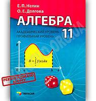 Учебник Алгебра 11 класс Академ Профиль Авт: Нелин Е. Долгова О. Изд-во: Гімназія, фото 1