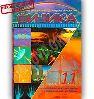 Учебник Физика 11 класс Академ Профиль Авт: Засекина Т. Засекин Д. Изд-во: Сиция, фото 1