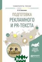 Селезнева Л.В. Подготовка рекламного и PR-текста. Учебное пособие для вузов