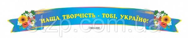 Заголовок Наше творчество тебе, Украина! (39047)