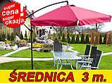 Зонт FOLDING 3 метра большой, фото 6