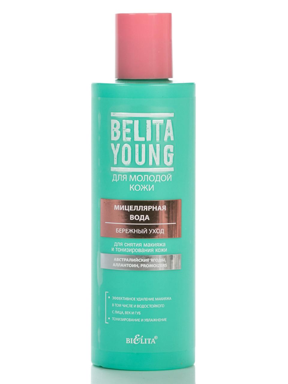 """Мицеллярная вода для снятия макияжа и тонизирования кожи """"Бережный уход"""" Belita Young 200 мл"""