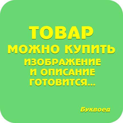 Фоліо ШБ УкрЛіт Квітка Основяненко Маруся (Шкільна бібліотека), фото 2