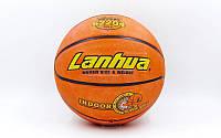 Мяч баскетбольный резиновый №6 LANHUA Super soft Indoor (резина, бутил, оранжевый)