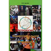 Астрология профессиональной ориентации. Цыпин П.