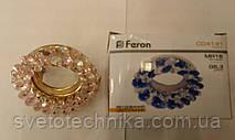 Встраиваемый  светильник Feron CD4141 MR16 прозрачно-розовый (цвет корпуса , золото)