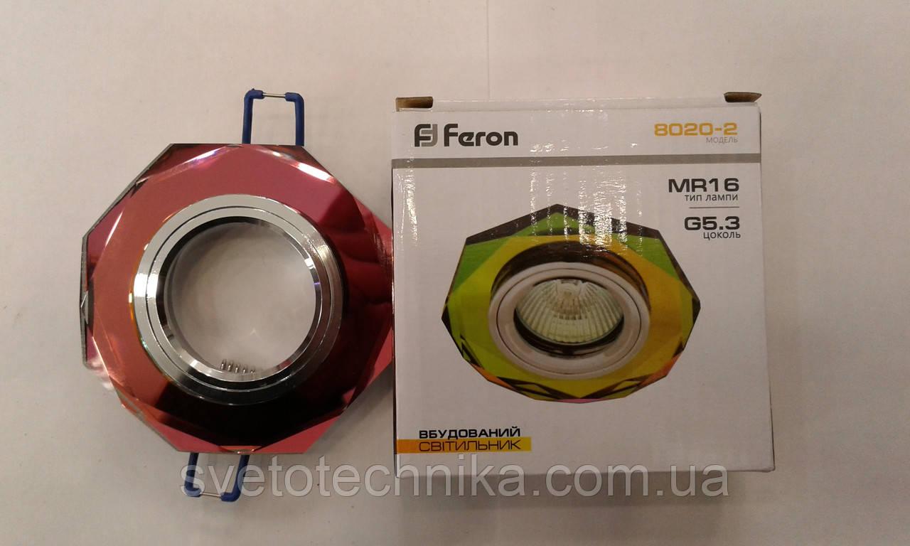 Встраиваемый  светильник Feron 8020 MR16 5-мультиколор) (цвет корпуса серебро)
