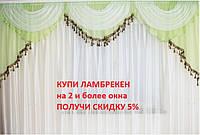 Купить готовый ламбрекен в залу со стеклярусом