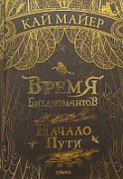 Время библиомантов. Начало пути, Кай Майер, 9785436603339