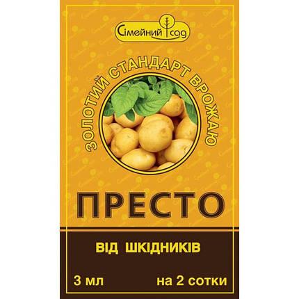 Престо (3 мл) — инсектицид системный, для долговременной защиты овощных, зерновых, виноградников и цветов, фото 2