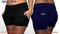 Модные женские шорты, размеры норма и батал 42 - 60