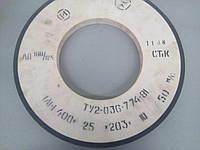 Круг эльборовый шлифовальный 1А1-1 400х25х203 х10 ЛП 160/125 СТ1К ГОСТ24106-80, фото 1