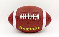 Мяч для американского футбола KINGMAX FB-5496-9 (PU, р-р 9in, коричневый)
