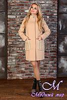 Женское бежевое демисезонное пальто (р. S, M, L) арт. Клифф 9763