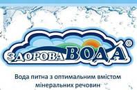 Лицензионное соглашение ТМ здорова вода