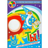 Набор цветного картона«Ух - ты»287024 Лунапак