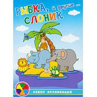 """Цветной картон А5 16 лист. """"Рибка, слоня та інші"""""""