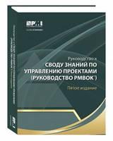 Руководство к своду знаний по управлению проектами (Руководство РМВОК) Пятое издание
