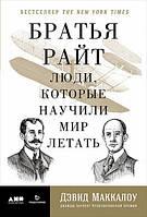 Братья Райт. Люди, которые научили мир летать Маккаллоу Д