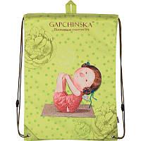 Молодёжная сумка для обуви Kite, 600 GAPCHINSKA-1