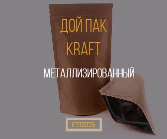 металлизированнфя упаковка