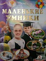 """Энциклопедия для детей """"Маленькие умники"""""""