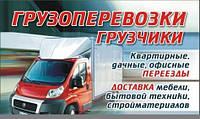 Перевозка мебели по Украине, попутные перевозки