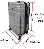 Силиконовый чехол для чемодана L