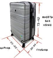 Силиконовый чехол для чемодана XXL CV7082006