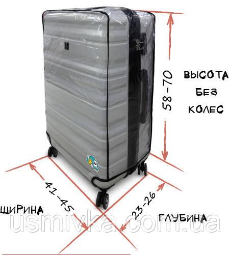 Силиконовый чехол для чемодана M CV7082003
