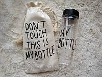 Бутылочка My Bottle с чехлом
