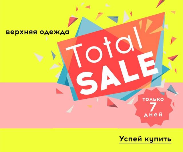 Грандиозная Распродажа Верхней Одежды!