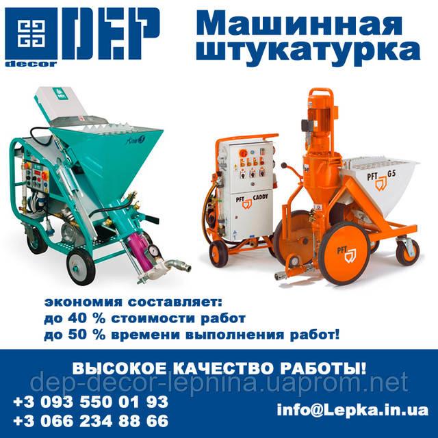 Компания Dep-decor предлагает штукатурку стен машинным способом.  Экономия, скорость, эффективность, высокое качество работ.