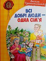 """""""Всі добрі люди-одна сім'я"""" В. Сухомлинський."""