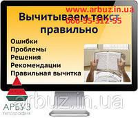 Корректура, редактура и вычитка текстов книг по всей Украине и СНГ