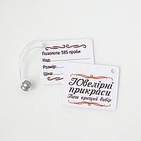 Украинская Бирка, нитка, пломба для продажи изделий, 50 шт