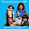 Часы детские с GPS. Лучшие модели