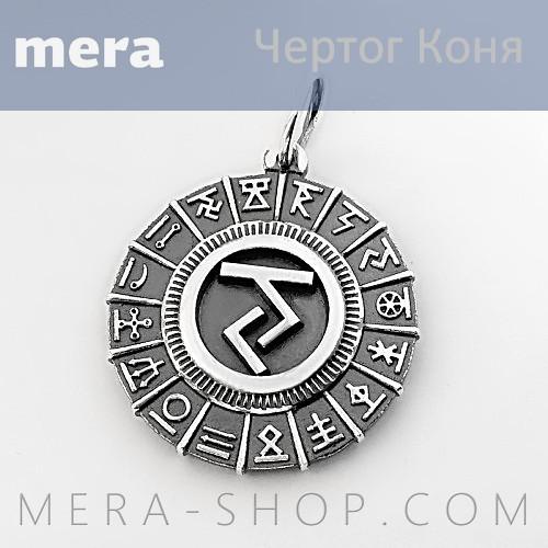 Чертог Коня в круге Сварога двухсторонний славянский оберег из серебра 925 пробы (32 мм, 16 г)