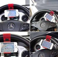 Автомобильный держатель на руль для телефона, смартфона, автодержатель