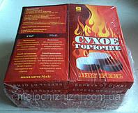 Сухое горючие Упаковка 10 шт (Арт. 5598)