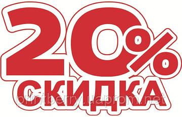 Заправка картриджей со скидкой -20% на страницах нашей компании в соцсетях