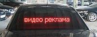 Бегущая Строка в авто P5 RED 10*40 (красный)